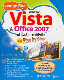 ครบทุกเรื่อง Windows Vista & Office 2007