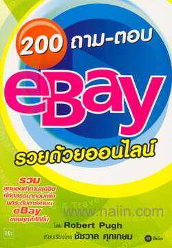 200 ถาม-ตอบ eBay รวยด้วยออนไลน์