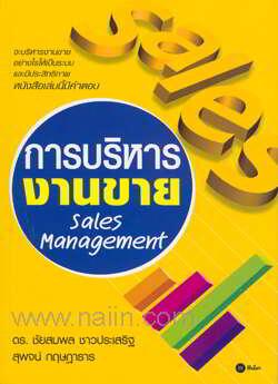 การบริหารงานขาย Sales Management