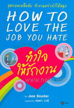 How to Love the Job You Hate ทำใจให้รักงาน