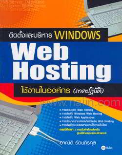 ติดตั้งและบริหาร Windows Web Hosting ใช้งานในองค์กร (ภาคปฏิบัติ)
