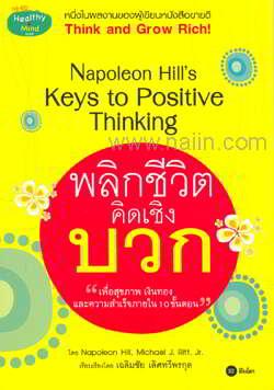 พลิกชีวิตคิดเชิงบวก Napoleon Hill's Keys to Positive Thinking