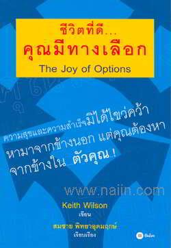 ชีวิตที่ดี...คุณมีทางเลือก The Joy of Options