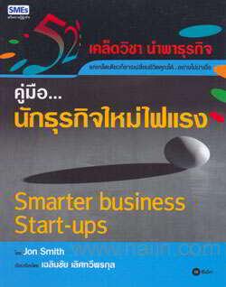 คู่มือนักธุรกิจใหม่ไฟแรง Smarter Business Starts-ups