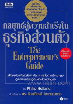 กลยุทธ์สู่ความสำเร็จในธุรกิจส่วนตัว The Entrepreneur's Guide
