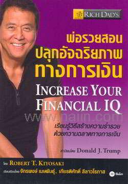 พ่อรวยสอนปลุกอัจฉริยภาพทางการเงิน Increase Your Financial IQ