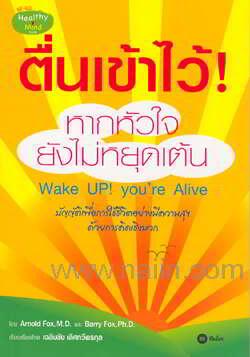 ตื่นเข้าไว้! หากหัวใจยังไม่หยุดเต้น Wake UP! you're Alive