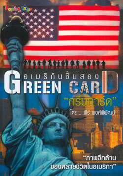 Green Card กรีนการ์ด อเมริกันชั้นสอง