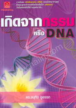 เกิดจากกรรมหรือ DNA