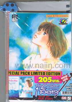 บันทึกน้ำตา 1 ลิตร 1 LITER NO NAMIDA (Special Pack Limited Edition)
