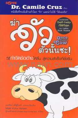 ฆ่าวัวตัวนั้นซะ! Once Upon a Cow