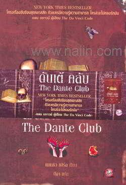 ดันเต้ คลัป The Dante Club
