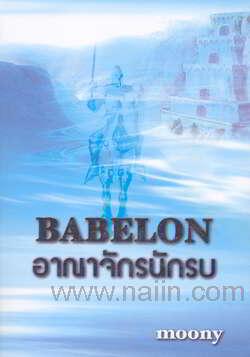 Babelon อาณาจักรนักรบ