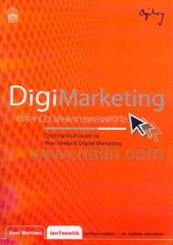 DigiMarketing เปิดโลกนิวมีเดียและการตลาดดิจิทัล