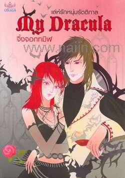 เล่ห์รักหนุ่มรัตติกาล My Dracula
