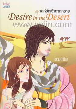 เล่ห์รักเจ้าทะเลทราย Desire in the Desert