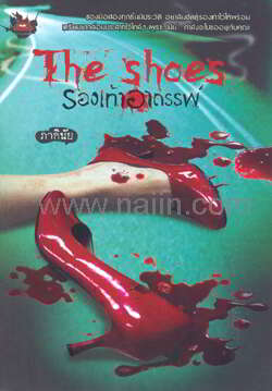 The Shoes รองเท้าอาถรรพ์