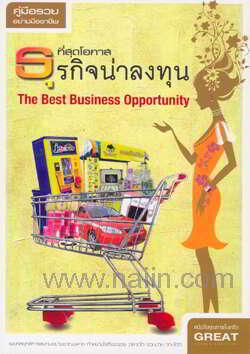 The Best Business Opportunity ที่สุดโอกาสธุรกิจน่าลงทุน