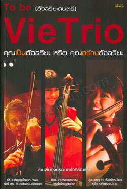 To be (อัจฉริยะดนตรี) Vie Trio