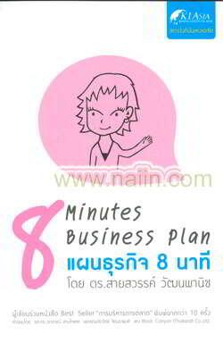 8 minutes business plan แผนธุรกิจ 8 นาที