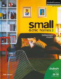 small & chic homes 2