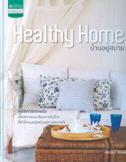 Healthy Home บ้านอยู่สบาย