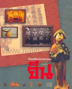 เที่ยวพิพิธภัณฑ์ต่างแดน จีน