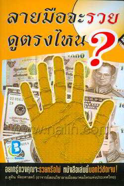 ลายมือจะรวยดูตรงไหน