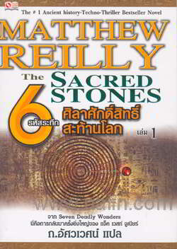 The 6 Sacred Stones รหัสระทึก 6 ศิลาศักดิ์สิทธิ์สะท้านโลก ล.1