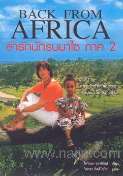 Back From Africa ล่ารักนักรบมาไซ ภาค 2