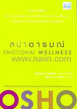 สปาอารมณ์ Emotional Wellness