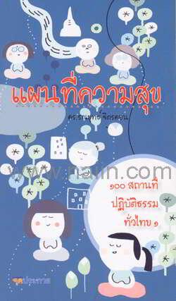แผนที่ความสุข : ๑๐๐ สถานที่ปฏิบัติธรรมทั่วไทย ๑