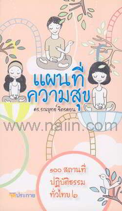 แผนที่ความสุข : ๑๐๐ สถานที่ปฏิบัติธรรมทั่วไทย ๒