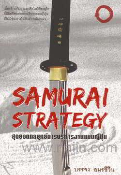 Samurai Strategy สุดยอดกลยุทธ์การบริหารงานแบบญี่ปุ่น