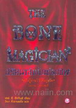ปริศนาลับนักปลุกชีพ The Bone Magician