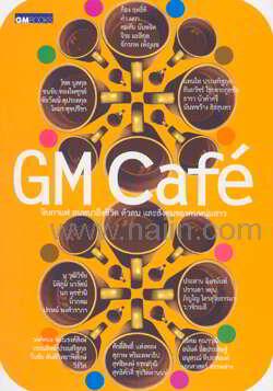 GM Cafe จิบกาแฟ สนทนาถึงชีวิต ตัวตน และสังคมของคนหนุ่มสาว