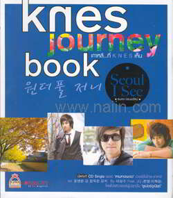 Knes Journey Book : เกาหลี...ที่ Knes เห็น