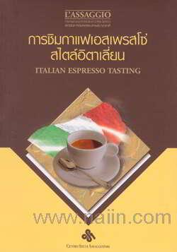 การชิมกาแฟเอสเพรสโซ่สไตล์อิตาเลี่ยน Italian Espresso Tasting