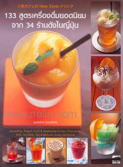 133 สูตรเครื่องดื่มยอดนิยมจาก 34 ร้านดังในญี่ปุ่น