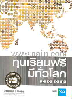 ทุนเรียนฟรีมีทั่วโลก 2009