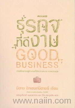 ธุรกิจที่ดีงาม GOOD BUSINESS