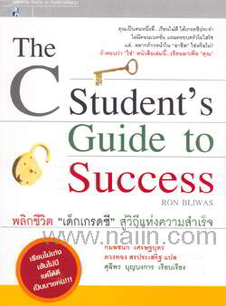 """พลิกชีวิต """"เด็กเกรดซี"""" สู่วิถีแห่งความสำเร็จ The C Student's Guide to Success"""