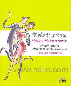 ชีวิตใสวัยเกษียณ Happy Retirement