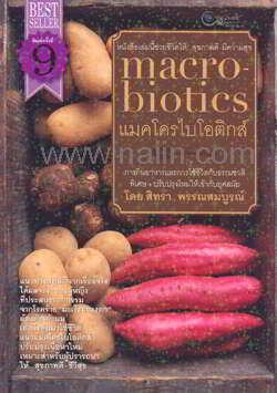 แมคโครไบโอติกส์ Macrobiotics
