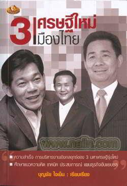 3 เศรษฐีใหม่เมืองไทย