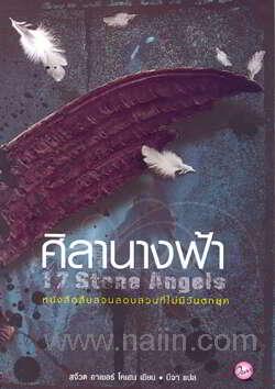 ศิลานางฟ้า 17 Stone Angels