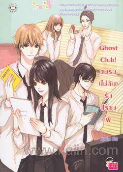 Ghost Club! ชมรม(ไม่ลับ)รับปราบผี