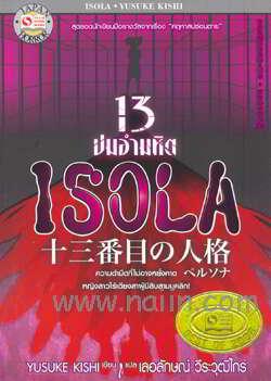 ISOLA 13 ปมอำมหิต