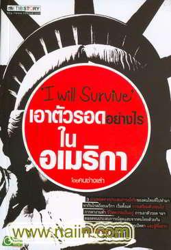 I will survive เอาตัวรอดอย่างไรในอเมริกา