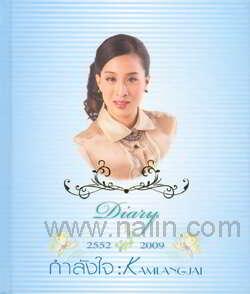 Diary กำลังใจ (2552-2009)